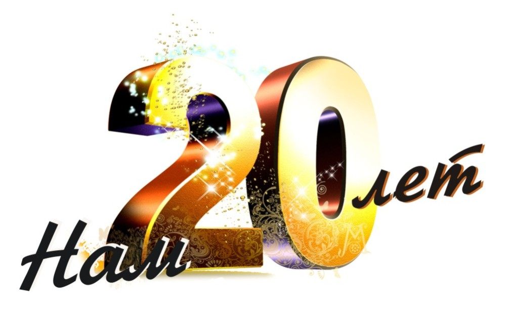 Поздравления к 20 юбилею компании